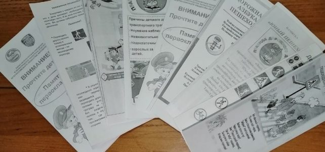 «Акция по распространению листовок и буклетов среди населения села Апано-Ключи с целью профилактики ДТП»