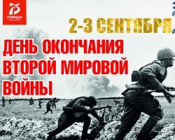 День окончания Второй мировой войны.