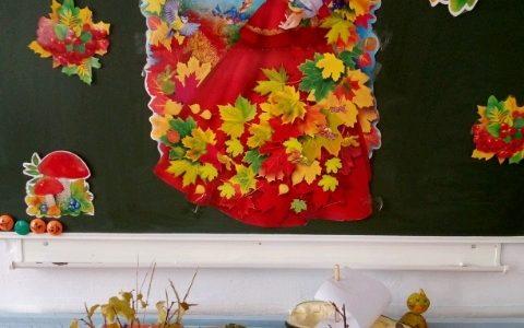 Осеннее поле чудес