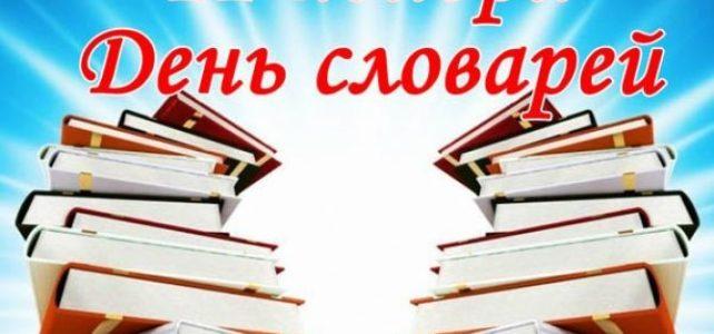 День словаря
