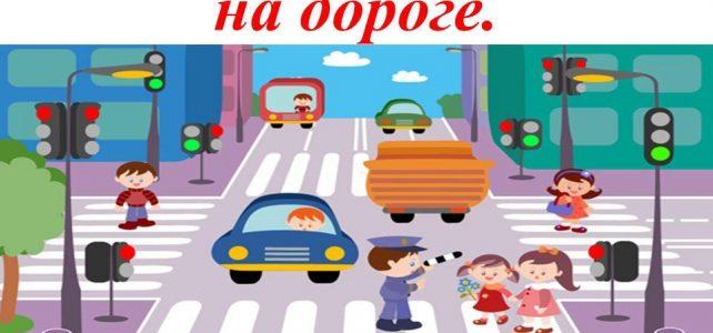 Правила поведения на дороге и в транспорте