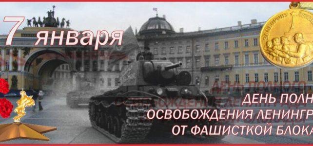 День воинской славы.