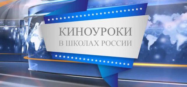 Киноуроки в школах России.