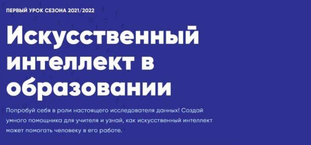 Всероссийский проект «Урок Цифры»