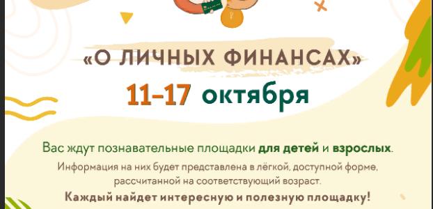 Программа Краевого семейного финансового фестиваля 11-17 октября 2021г